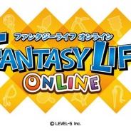 レベルファイブ、『ファンタジーライフ オンライン』のリリースを2017年内から2018年春に延期 ゲーム全体のクオリティアップのため
