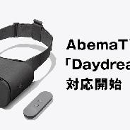 AbemaTV、GoogleのスマホVRプラットフォーム「Daydream」に対応