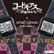 バンダイ、「コードギアス 反逆のルルーシュ R2」×EPSON Smart Canvasのコラボデジタル腕時計を「バンコレ!」にて受注開始!
