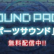 KADOKAWA、『ラノゲツクール』で新素材「スポーツサウンド」「サスペンスサウンド②」パックを配信中!