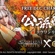 SNK、『SAMURAI SPIRITS』でテンセントのスマホゲーム『王者栄耀』の「公孫離」をDLCキャラとして8月6日より無料配信!