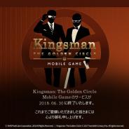 NHNピクセルキューブ、『キングスマン:ゴールデン・サークル』のサービスを2018年6月30日をもって終了