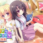 ポニーキャニオンとhotarubi、『Re:ステージ!プリズムステップ』で誕生日限定☆4配信開始