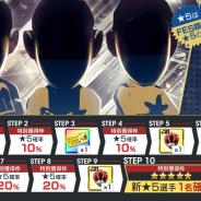 セガゲームス、『サカつくRTW』で1.5周年を記念して★5は新FES限定★5選手のみが登場する「1.5 YEAR ANNIVERSARY SUPER STAR FES」を開催!