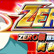 GMO、『キャプテン翼ZERO』で「中原中 葵新伍」が「ZERO祭」限定選手として新登場!