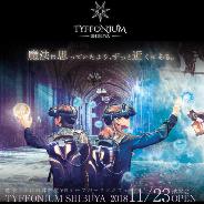東急レクリエーションとティフォン、体験型VRテーマパーク「TYFFONIUM SHIBUYA」を11月23日にオープン