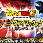 バンナム、『ドラゴンボールZ ドッカンバトル』でアニメ「ドラゴンボール超」のクライマックス連動キャンペーンで「孫悟空(身勝手の極意)」が登場