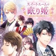サイバード、『スイートルームの眠り姫◆セレブ的 贅沢恋愛』をノベライズ化 4月23日より販売開始