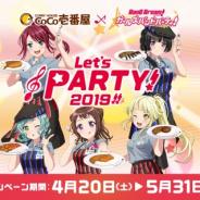ブシロードとCraft Egg、『バンドリ! ガールズバンドパーティ!』でカレーハウスCoCo壱番屋とのコラボキャンペーンを20日より実施!