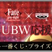 ストラテジー&パートナーズ、Mobage/GREE『Fate/Zero [Next Encounter]』でバンプレスト一番くじ・プライズとのタイアップイベントを開始
