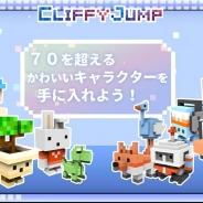 NobollelとWeGo Interactive、『クリッフィージャンプ』の日本国内向け配信を開始 大人から子供まで誰でも手軽に楽しめるタップアクションゲーム