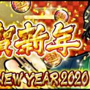 DeNA、『キン肉マン マッスルショット』で「KIN賀新年!!MUSCLE NEWYEAR2020キャンペーン!」を開催! ログインで「超人玉」29個をプレゼント!