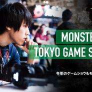【TGS2016】モンスターエナジー、ももちやJustin Wongらプロゲーマーと対戦できるイベントを開催 全員に勝てばドリンク1年分をプレゼント!