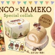 ビーワークス、『おさわり探偵 NEO なめこ栽培キット』がロールケーキ専門店「ARINCO」 とのコラボ企画を実施