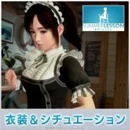 【PSVR】「メイド服」3色が追加に 『サマーレッスンの追加アイテム』、『エクストラシーン 喫茶店編』が配信開始