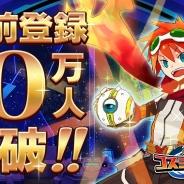 Xio、『超銀河秘球 コズミックボール』の事前登録者数が10万人を突破…特典の追加と公式サイトの先行公開を実施 声優応援動画に市来光弘さんも追加