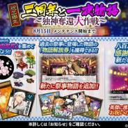 DMM GAMES、『一血卍傑-ONLINE-』でイベント「三周年と一夜物語~独神奪還大作戦~」と「選べる虹霊符・金霊符」を開始