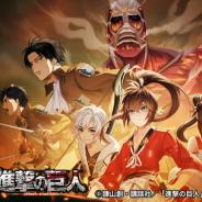 4399NET、『剣魂』でTVアニメ『進撃の巨人』とのコラボイベントを明日1月1日より開催