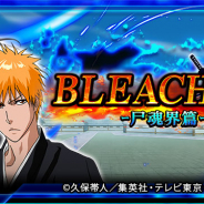 サムザップ、『戦国炎舞 -KIZNA-』でアニメ「BLEACH」とのコラボ企画を7月12日より開催決定! 6月25日より事前登録キャンペーンを開始