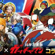 Eyedentity Games Japan、『ドラゴンネストM』で「科学忍者隊ガッチャマン」コラボを開催! ベルク・カッツェの精霊が入手可能