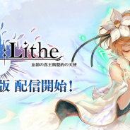 enish、『De:Lithe ~忘却の真王と盟約の天使~』繁体字版をリリース!