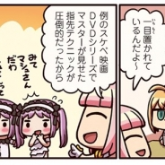 TYPE-MOON/FGO PROJECT、『Fate/Grand Order』のWEBマンガ「もっとマンガで分かる!Fate/Grand Order」の第70話を更新