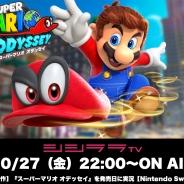 シシララTV、本日22時の生放送で「スーパーマリオ オデッセイ」を実況 楽しく遊びながら世界的IPの魅力に迫る!