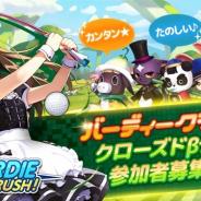 GAMEVIL COM2US Japan、今秋配信予定の新作カジュアルゴルフゲーム『バーディークラッシュ』のCβTの参加受付を開始!