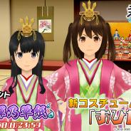 スクエニ、『スクールガールストライカーズ2』で3月の新コスチュームイベント「平安江輝乃草紙」を開催!