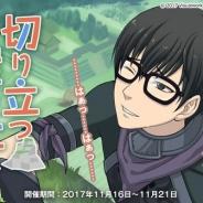 ビジュアルワークス、『結ひの忍』で新キャラクター「たらこ(CV:逢坂良太)」が登場するイベント「切り立つ崖の上へ」を開催