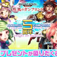 セガゲームス、『ボーダーブレイク mobile』で「Android5周年記念キャンペーン -Thanks all borders!-」を7月3日より開催