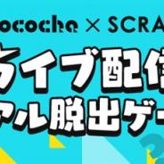 DeNA、ライブコミュニケーションアプリ「Pococha」が「SCRAP」とコラボ 「ライブ配信リアル脱出ゲーム挑戦権」イベントを開催!