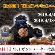 ASATEC、『Vshooter』のロケーションテストを都内2店舗で実施 4月4日〜5日まで
