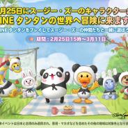LINE、『LINE パズルタンタン』で「Suzy's Zoo」とのコラボレーションを開始 LINEスタンプも配信