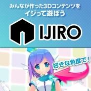 セルシス、3Dコンテンツをみんなでイジって遊ぶスマホ向けサービス「IJIRO」を提供開始 優秀なオリジナル作品の製作者に「月例賞」も
