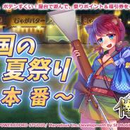 DMM POWERCHORD STUDIO、塔建築RPG『俺タワー』で新イベント『王国の夏祭り~本番~』を開催 福引券を集めて新建姫を手に入れよう