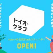 SIE、ロボットトイ「toio」の公式無料オンラインコミュニティ開設! 「Slack」経由で誰でも参加可能