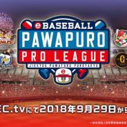 CyberZ、「OPENREC」でNPBとKONAMIが共催のプロ野球eスポーツリーグ「eBASEBALL パワプロ・プロリーグ2018」を放送