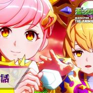 ミクシィ、『モンスターストライク』オリジナルアニメ第11話「能力奪還大作戦」