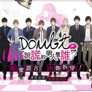 ボルテージ、『ダウト~嘘つきオトコは誰?~』 の繁体字版 『Doubt~說謊的男人是誰?』をサービス開始! 台湾、香港、マカオで配信