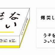 大炎笑制作委員会、新作カードゲーム『ないはずの記憶』を開発 ゲームマーケット2019春にて発売