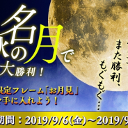 Snail Games Japan、『LEGEND OF HERO』で限定フレームが手に入るイベント「中秋の名月で大勝利!」を開催!