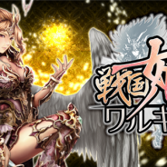 Arc、Mobage版『戦国姫神ワルキュリエ』のサービスを開始 リリース記念ガチャを期間限定で開催