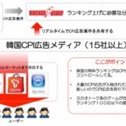 ロケットスタッフ、ゲームアプリの韓国プロモーションパッケージを提供開始…韓国メーカーと同じ手法でプロモーションを実施、App Store10位以内を保証