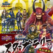 「KOFU×戦国BASARAスタンプラリー」が7月20日より開催! 『戦国BASARAバトルパーティー』登場武将のグッズがもらえる!