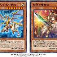 KONAMI、『遊戯王デュエルリンクス』で新たなストラクチャーデッキ「竜と騎士の魂」の提供開始! 「アークブレイブドラゴン」と「創世の竜騎士」が注目カード
