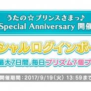 KLabとブロッコリー、『うたの☆プリンスさまっ♪ Shining Live』でうた☆プリ7周年イベントを記念して最大7個のプリズムをプレゼントするキャンペーン