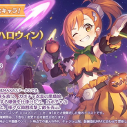 Cygames、『プリコネR』で★1「ミソギ(ハロウィン)」が明日9月17日12時より開催する復刻ストーリーイベントに登場!