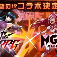 Studio MGCM、『マジカミ』で「対魔忍RPG」コラボを実施決定! 2周年に向けての大型アップデート情報やリニューアルも発表!