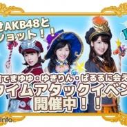 ガーラジャパン、『Flyff All Stars』の英語版および日本語版が全世界で100万DLを達成 様々なゲーム内キャンペーンを実施中!